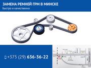 Замена ремней ГРМ в Минске. Быстро и качественно.