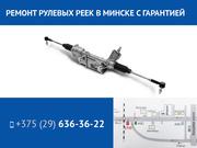 Ремонт рулевых реек в Минске с гарантией.