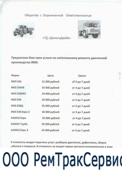 услуги по капитальному ремонту двигателей производства ямз